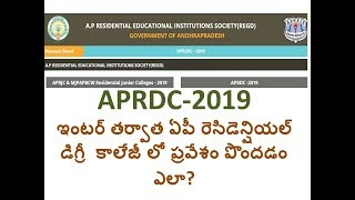 Aprdc_cet-2019|| ఆర్.డి.సి.-సెట్-2019