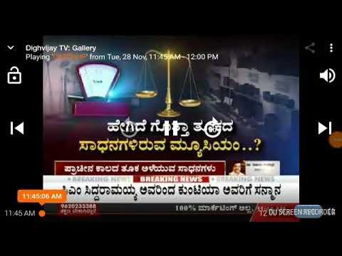 Tula bhavana museum on dighvijaya Kannada news channel.