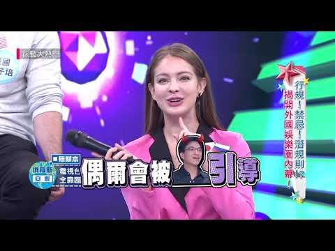 【行規!禁忌!潛規則!?揭開外國娛樂圈內幕!】20181120 綜藝大熱門