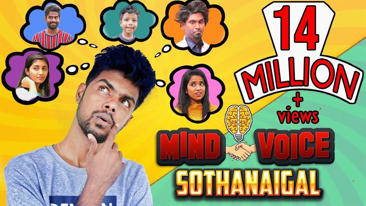 Mind Voice Sothanaigal | Comedy | Micset