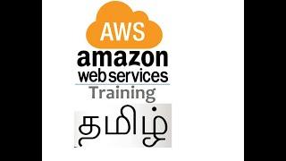 AWS VPC In Tamil