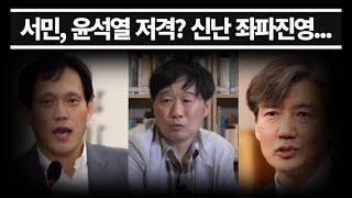 """서민, 윤석열 저격? 글에 신난 좌파진영...전직 부장판사 """"추미애에 사과하지 말라"""" 일침"""