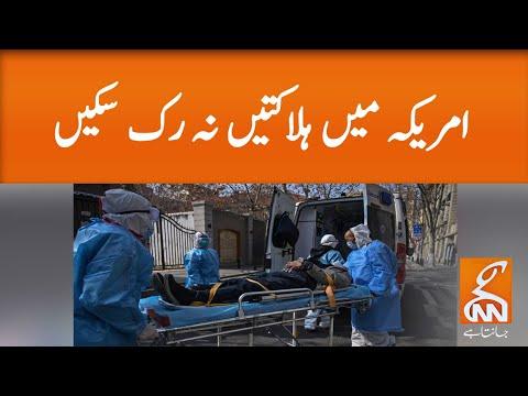 Coronavirus Death Toll Increase In America  GNN   27 May 2020