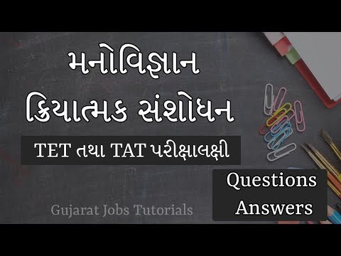 Manovigyan in Gujarati | Kriyatmak Sansodhan in Gujarati | Manovigyan Books in Gujarati PDF Downoad