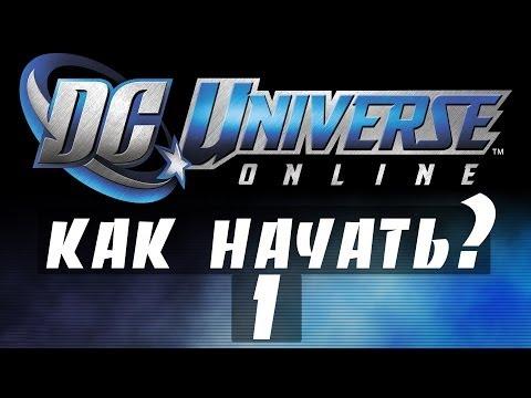 Как начать играть в DC Universe Online?  (Часть1)
