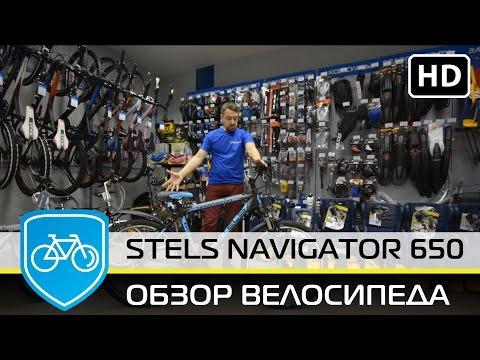 Обзор велосипеда Stels Navigator 650 v 2015 | 2016