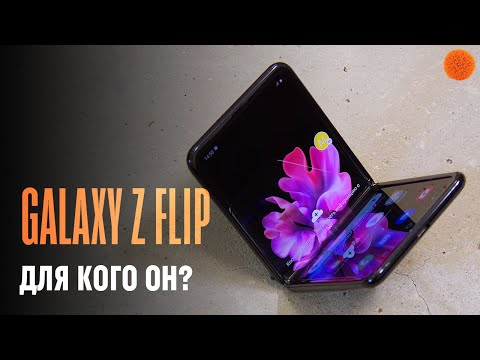 Все СТРАННОСТИ Galaxy Z Flip | Опыт использования