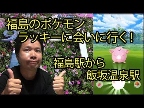 【ポケモンGO】福島のポケモン、ラッキーに会いに行く その1 福島駅から飯坂温泉駅へ