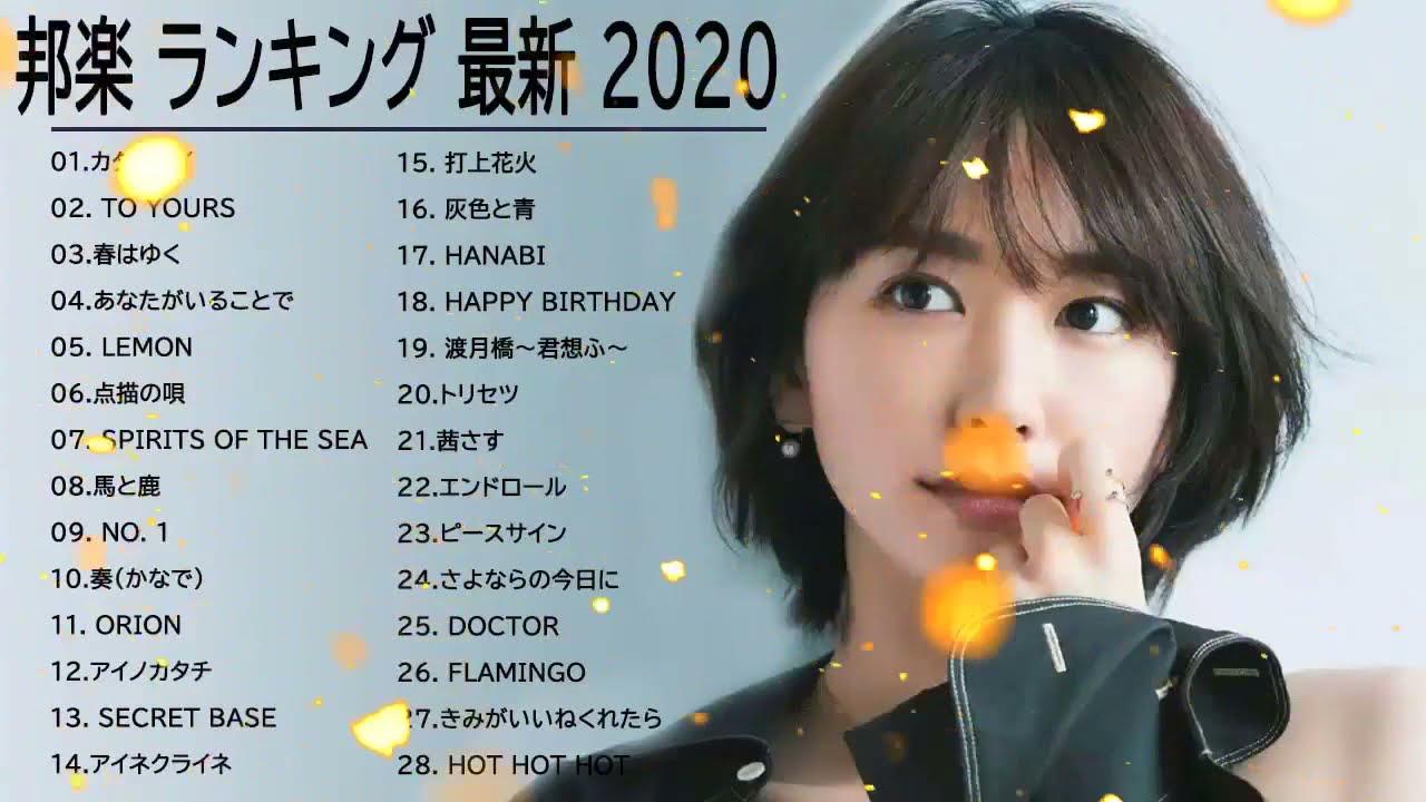 邦楽 ランキング 最新 2020 ♫ 2020年ヒット曲 名曲 【作業用BGM 邦楽 ...