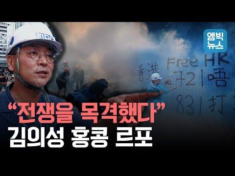 (독점공개) 홍콩 시위 취재 중인 '스트레이트' 김의성 MC가 보내온 현장 영상!