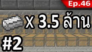 Tackle⁴⁸²⁶  Minecraft (1.8.9) #46 - สุดยอดคลังเก็บ Iron 3.5 ล้านก้อน #2