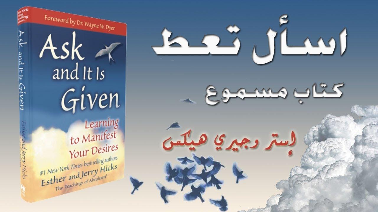 كتاب اسال تعط بالانجليزي