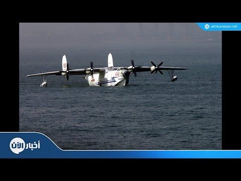 إطلاق أول طائرة برمائية في العالم بالصين  - نشر قبل 34 دقيقة