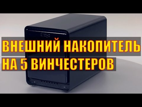 Внешний USB Thunderbolt накопитель Drobo 5D на пять винчестеров
