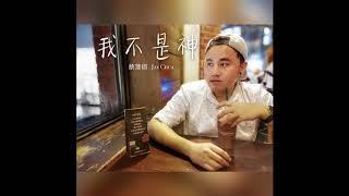 JAY CHUA Cover 蔡戔倡 / 蔡尖倡 - 我不是神 (翻唱 方泂鑌 A-Bin)