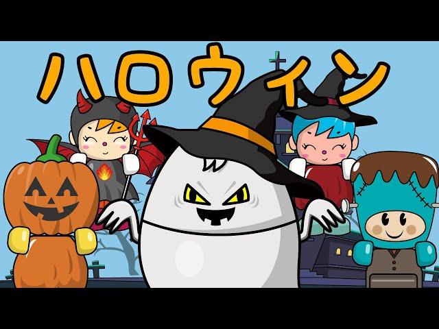 ハロウィン 怖~いおばけの仮装は一体誰かな? 子供向けアニメ/さっちゃんねる 教育テレビ