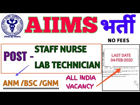 AIIMS -[ STAFF NURSE + LAB TECHNICIAN ] RECRUITMENT 2021 - ALL INDIA VACANCY - APPLY EMAIL द्वारा