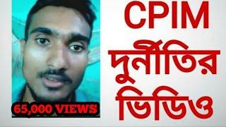 Download Video দেখুন ত্রিপুরা CPIM এর দুর্নীতি, প্রমান সহ   Reality of Tripura CPIM Party MP3 3GP MP4