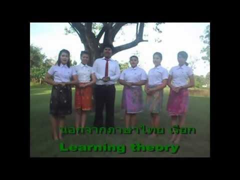 ทฤษฎีการเรียนรู้ (เพลงแปลง) ปฐมวัยA.mpg