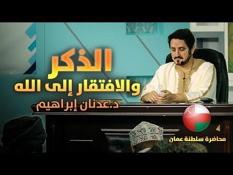 الدكتور عدنان إبراهيم l الذكر والافتقار إلى الله