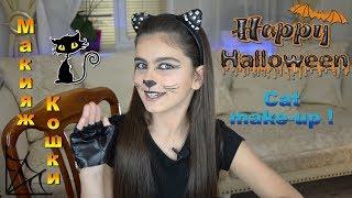 Хэллоуин грим//Макияж кошки//Хэллоуин 2017// Halloween Greasepaint // Cat MakeUp