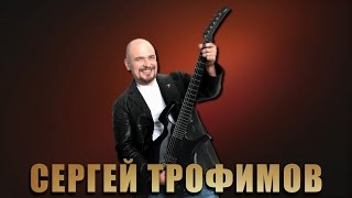 Столичная - Сергей Трофимов