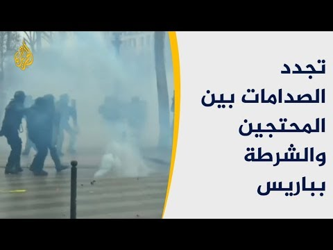 هتفوا: ماكرون ارحل.. تجدد الصدامات بين المحتجين والشرطة بباريس  - نشر قبل 8 ساعة