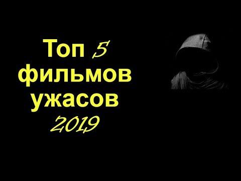 ТОП 5 ФИЛЬМОВ УЖАСОВ 2019 (ФЕВРАЛЬ)