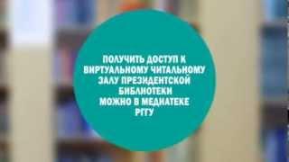 Электронный читальный зал Президентской библиотеки им Б.Н. Ельцина