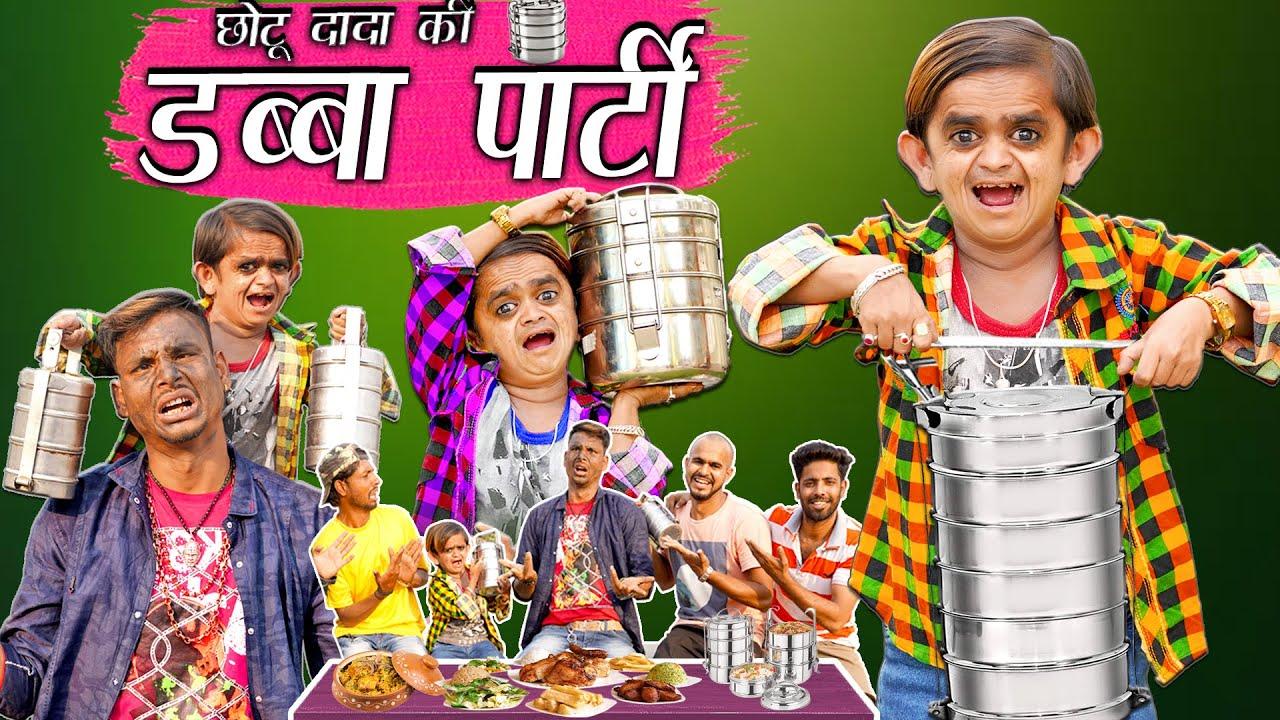 CHOTU DADA KI DABBA PARTY | छोटू दादा की डब्बा पार्टी | Khandesh Hindi Comedy | Chotu Dada Comedy