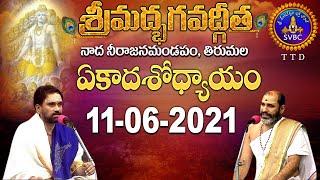 శ్రీమద్భగవద్గీత   Shrimad Bhagwat Geeta   Kuppa Viswanadh Sharma   Tirumala   11-06-2021   SVBC TTD