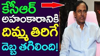 Major Setback For CM KCR Arrogancy | Telangana News | Take One Media | Congress MLAs | High Court