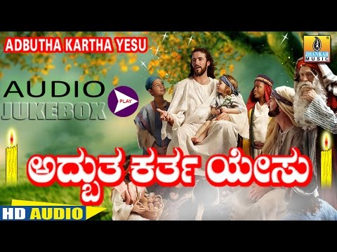Adbutha Kartha Yesu - Christmas Special Hit Songs
