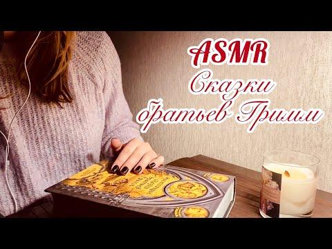 ASMR 💤 Сказки братьев Гримм 📖  Неразборчивый шепот 👄   Шуршание страниц 📄