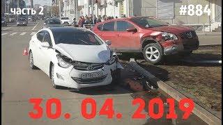 ☭★Подборка Аварий и ДТП/Russia Car Crash Compilation/#884/ч.2/April 2019/#дтп#авария