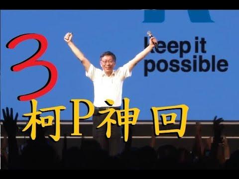 柯文哲精彩神回 & 名言打臉特輯Part3 霸氣宣言,逐步實現!