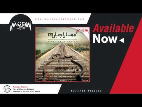 Massar Egbari - Sheta    مسار إجباري / شتا thumbnail