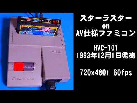 AV仕様ファミコン(HVC-101)でヤる、スターラスター