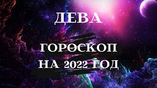 ДЕВА - ГОРОСКОП на 2022 ГОД┃#гороскоп #дева #год #2022 #гороскопнагод