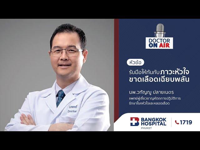 Doctor On Air | ตอน รับมือให้ทันกับภาวะหัวใจขาดเลือดเฉียบพลัน โดย นพ.วทัญญู ปลายเนตร