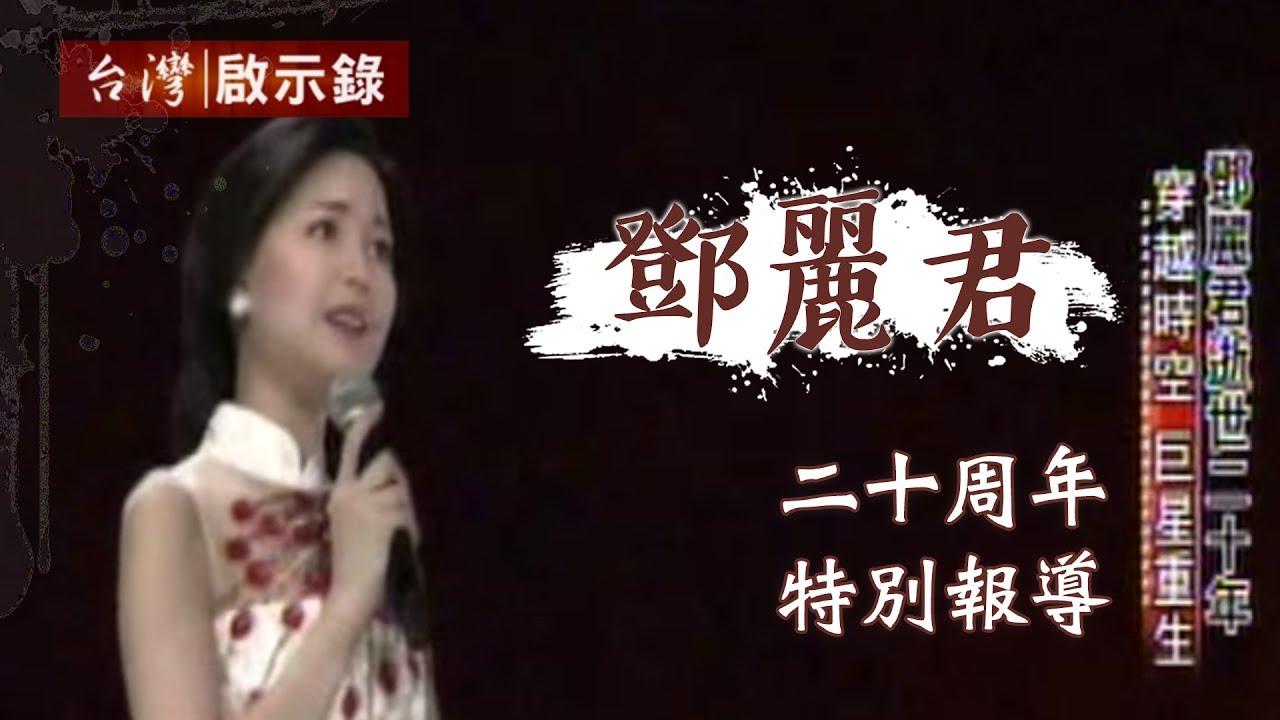 鄧麗君逝世二十周年特別報導20150503 - 臺灣啟示錄 - YouTube
