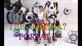 Стрим. ГДЕ ЛОГИКА? ПРОХОЖДЕНИЕ ПОРТАЛ 2. Portal 2