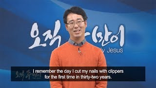 [Revised Ver.] I Had Social Phobia! : Jin Lee, Hanmaum Church