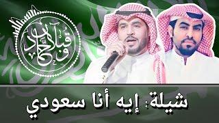 شيلة | إيه انا سعودي | كلمات: قبلان المقبل | اداء: حماد المقبل | النسخة الرسمية