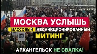 МОСКВА УСЛЫШЬ! АРХАНГЕЛЬСК НЕ СВАЛКА! Массовый митинг! Новости Россия 2019