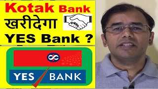 KOTAK to Acquire YES BANK ? | YES BANK MERGER NEWS |  WHAT !!!