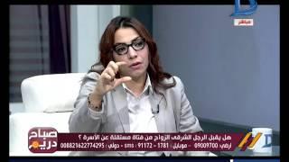 صباح دريم رأى أ.دعاء عبدالسلام المتخصصة فى شئون المراة فى استقلال البنات