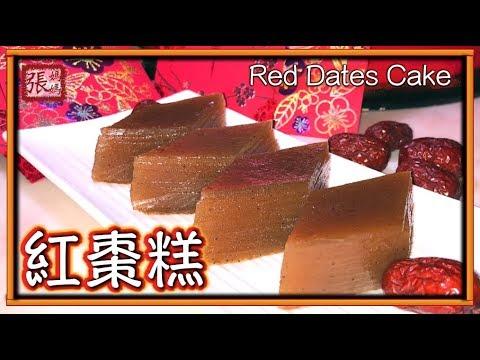 {ENG SUB} ★ 紅棗糕 簡單做法 ★ | Red Dates Cake - YouTube