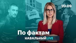 Павел Устинов на свободе. Безнаказанность полиции. Митинг 29 сентября