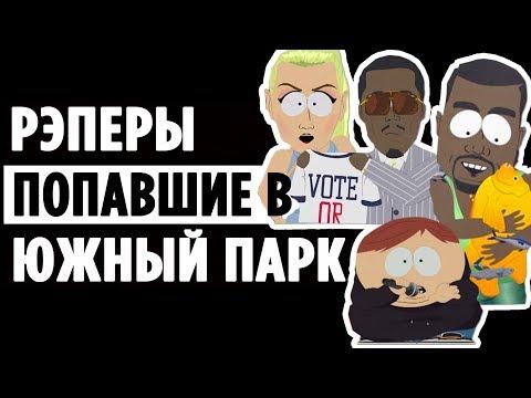 Все рэперы, которые попали в Южный Парк (South Park)